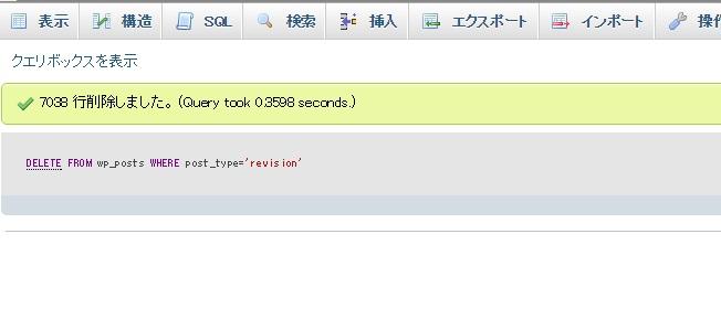 WordPress リビジョン クエリ SQL 削除