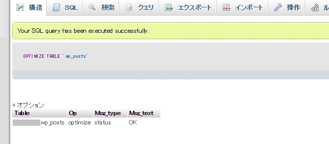 WordPress wp_posts 最適化