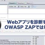 Webアプリを診断するならOWASP ZAPではじめよう