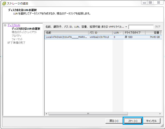 ESXi_Storage_5