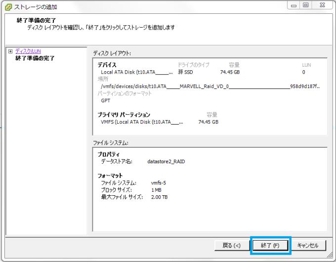 ESXi_Storage_9