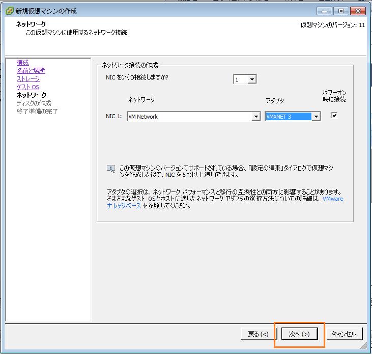 VMware ESXi 仮想マシン追加