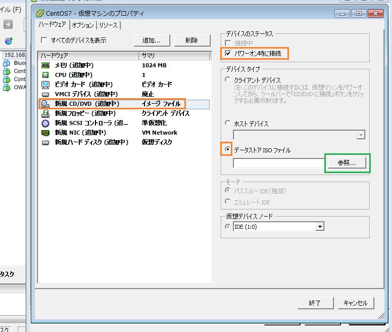 VMware ESXi 仮想マシン追加 ISO 追加