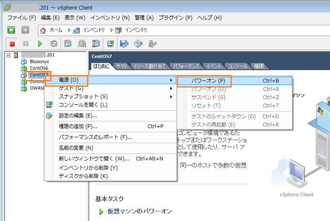 vSphere Client for Windows