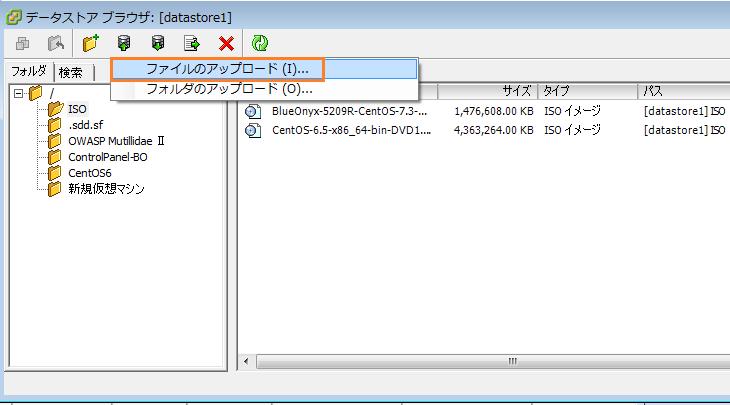 VMware ファイルのアップロード