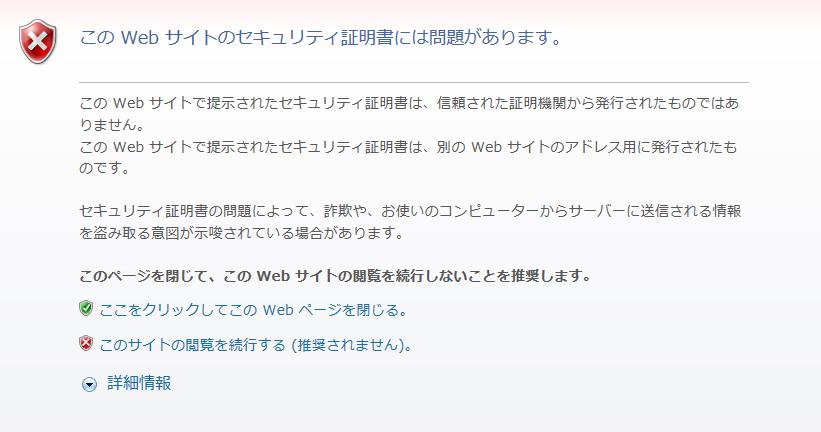 この Web サイトのセキュリティ証明書には問題があります。
