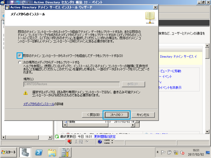 Active Directory セカンダリ 構築 23