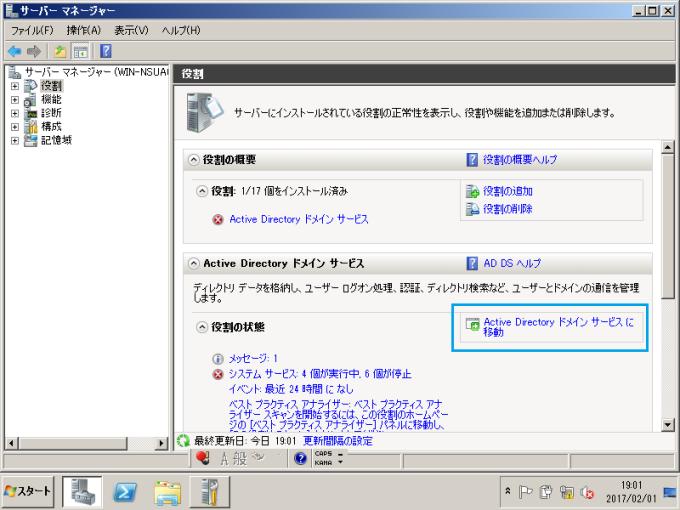 Active Directory_構築_10