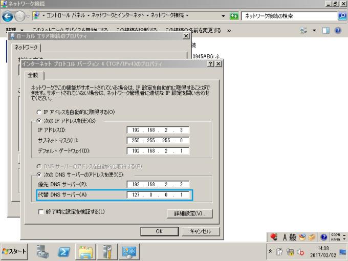 Active Directory ADセカンダリ追加後確認 1