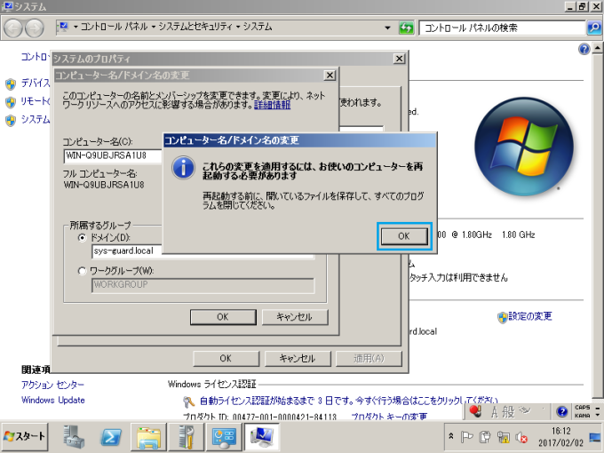 Active Directory セカンダリ ドメイン参加 4