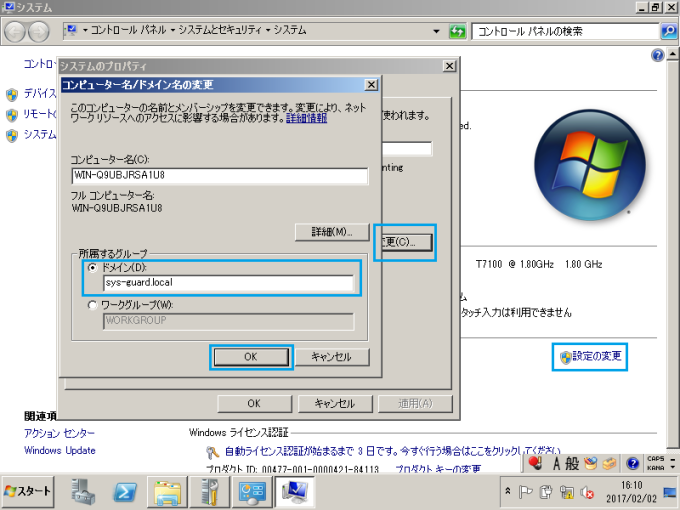 Active Directory セカンダリ ドメイン参加 1