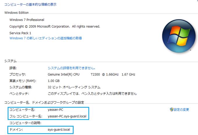 Active Directory ドメイン参加 5 クライアントPC