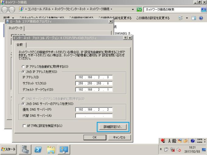 Active Directory パブリックDNS追加 セカンダリ 1