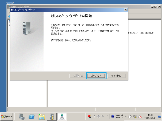 Active Directory_DNS逆引き_3