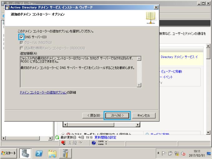 Active Directory_構築_19