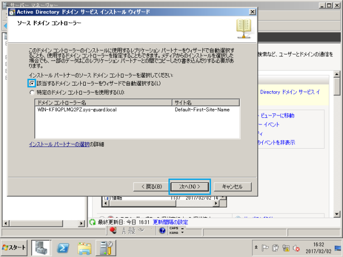 Active Directory セカンダリ 構築 24