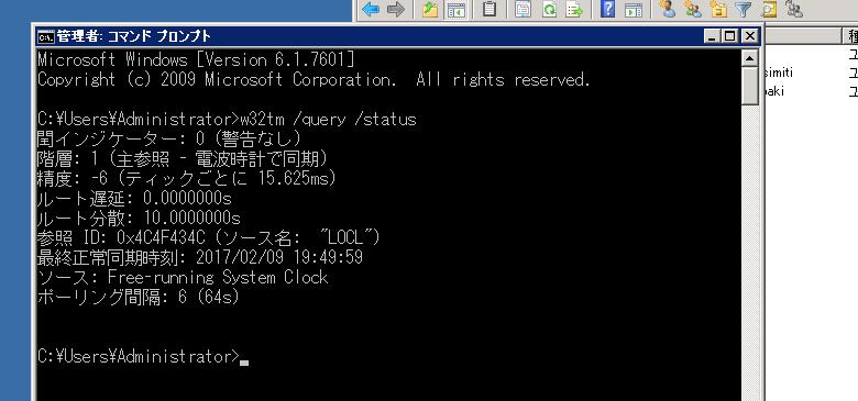 AD Active Directory 時刻同期 NTPサーバ