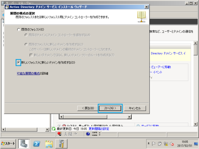 Active Directory_構築_14