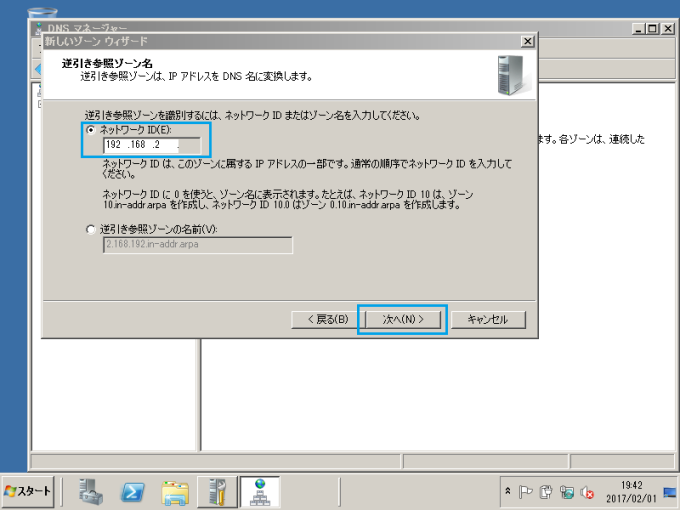 Active Directory_DNS逆引き_7