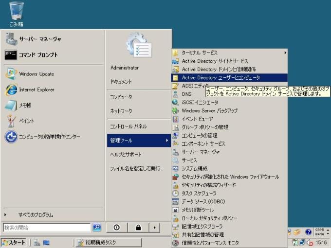 Active Directory ドメイン追加後確認 プライマリ 1