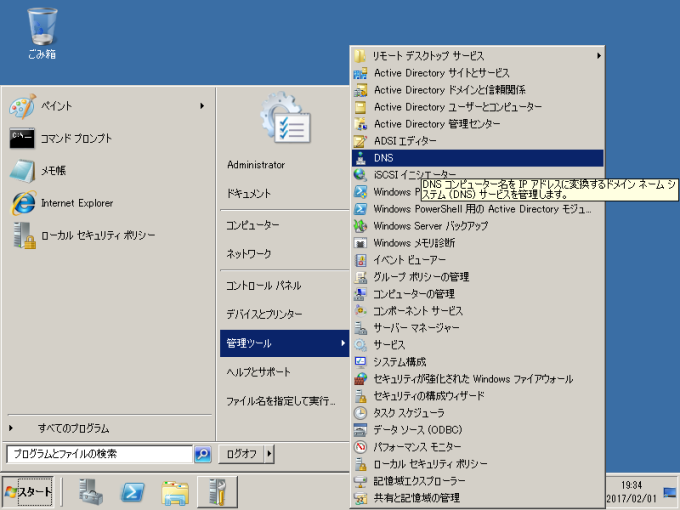 Active Directory_DNS逆引き_1