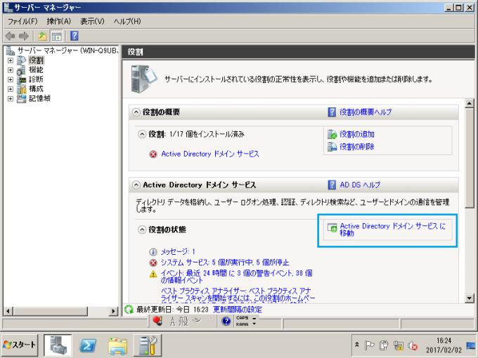 Active Directory セカンダリ 構築 9