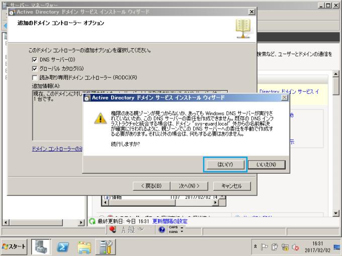 Active Directory セカンダリ 構築 22