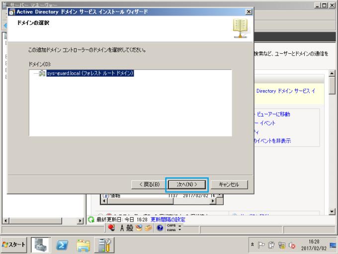 Active Directory セカンダリ 構築 17