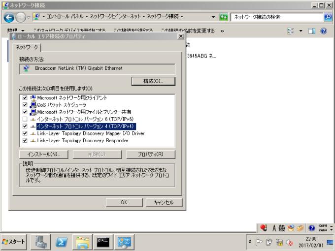 Active Directory_IPアドレス設定_1