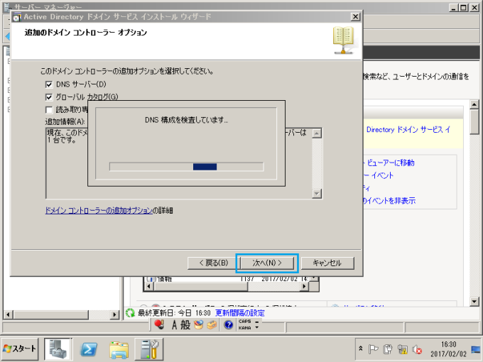 Active Directory セカンダリ 構築 21