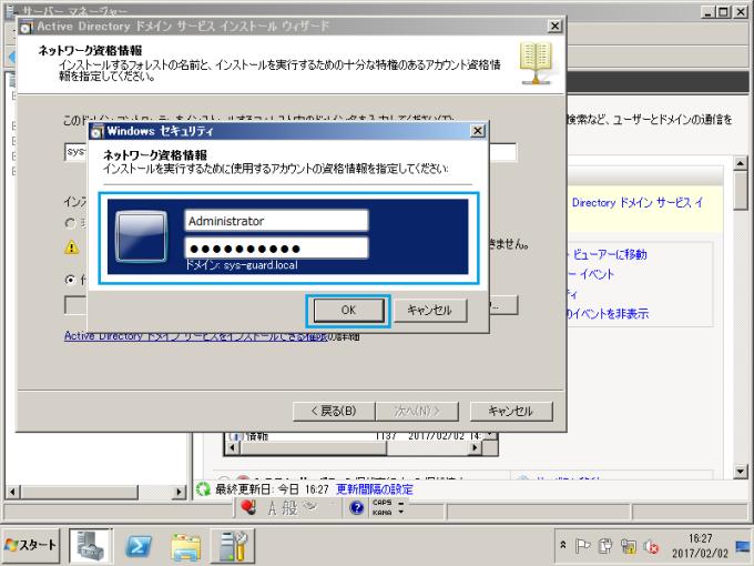 Active Directory セカンダリ 構築 15