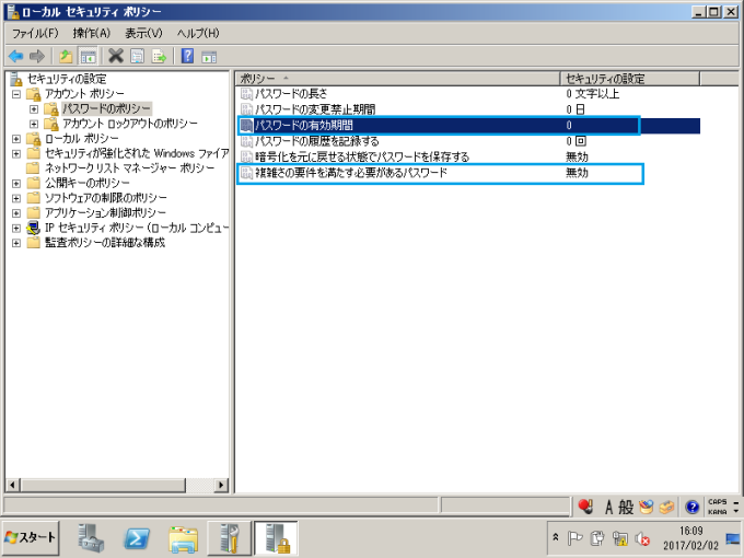 Active Directory セカンダリ AdministratorPW無制限設定 3