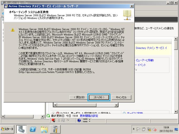 Active Directory_構築_13