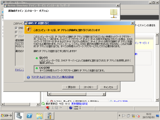 Active Directory_構築_20