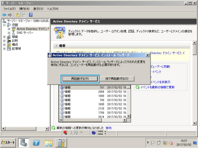 Active Directory セカンダリ 構築 31