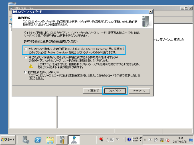 Active Directory_DNS逆引き_8