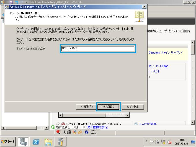 Active Directory_構築_17
