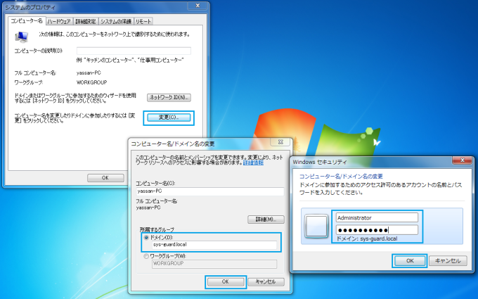Active Directory ドメイン参加 2 クライアントPC