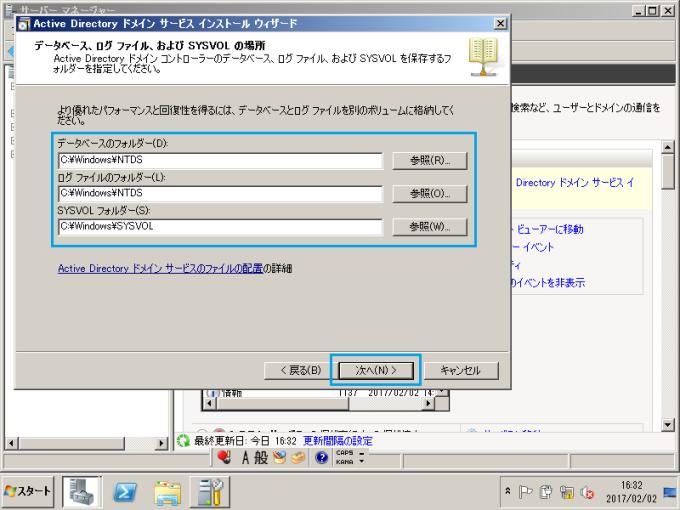 Active Directory セカンダリ 構築 25