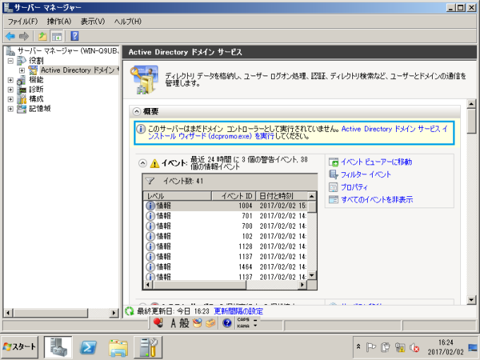 Active Directory セカンダリ 構築 10