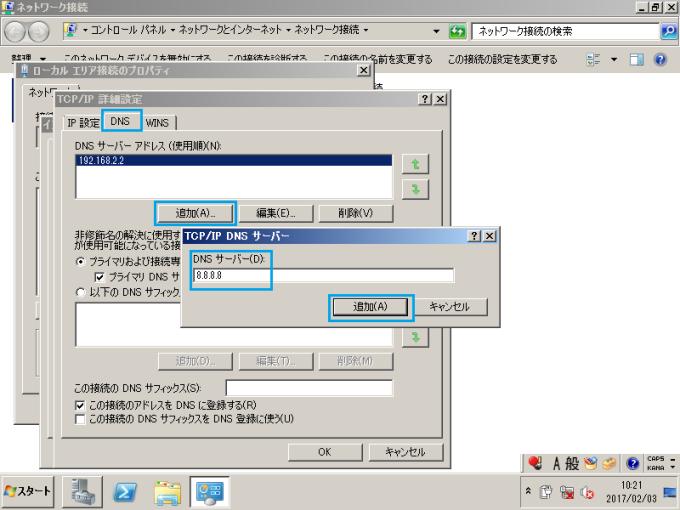 Active Directory パブリックDNS追加 セカンダリ 2