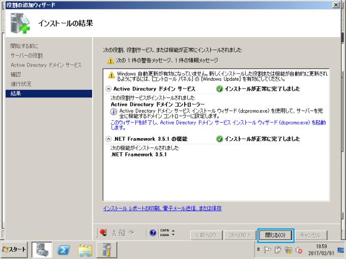 Active Directory_構築_9