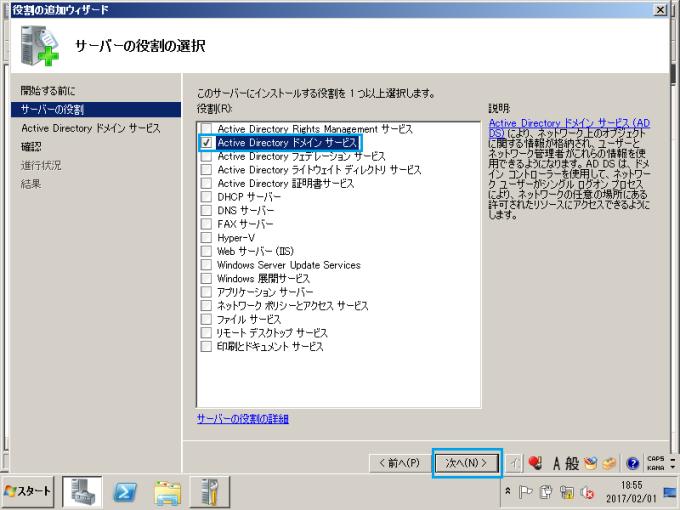 Active Directory_構築_5