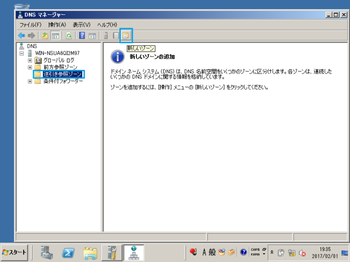 Active Directory_DNS逆引き_2