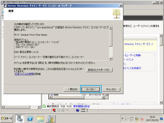 Active Directory セカンダリ 構築 27