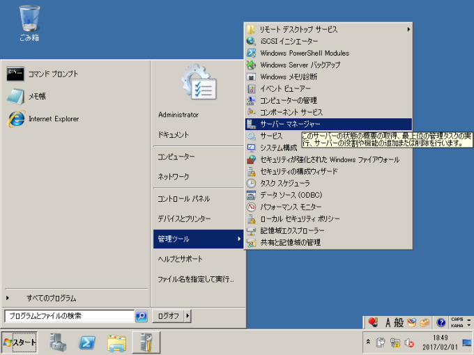Active Directory_構築_1