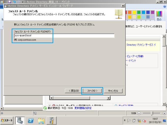 Active Directory_構築_15