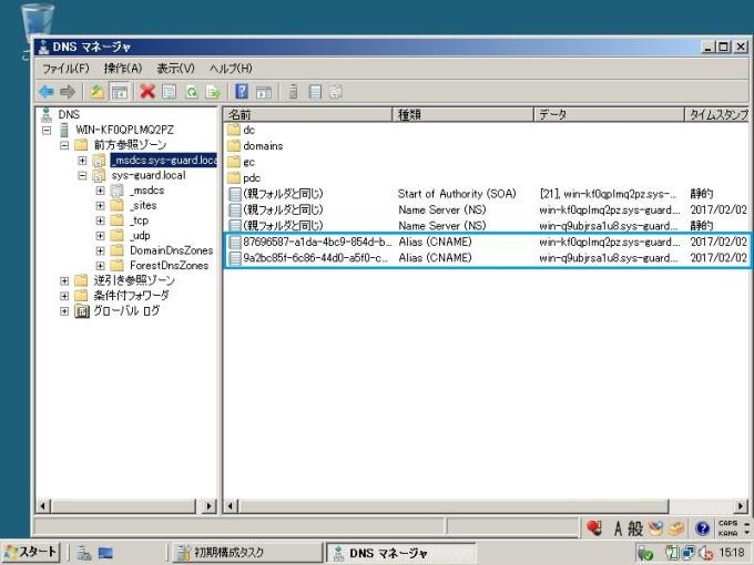 Active Directory ドメイン追加後確認 プライマリ 2