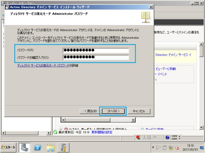 Active Directory_構築_23