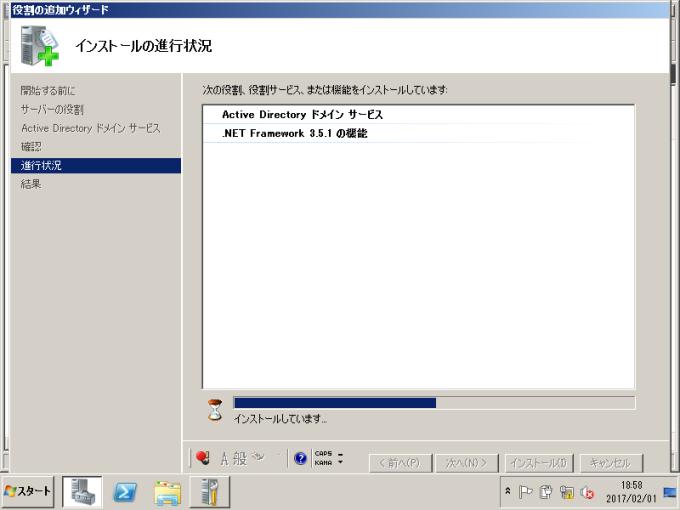 Active Directory_構築_8